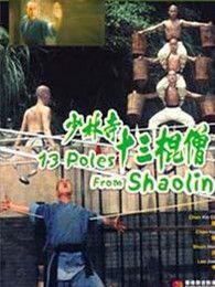 少林寺十三棍僧(1983)