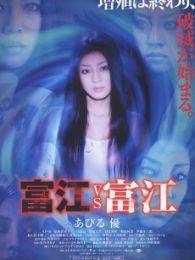 富江vs富江(2007)