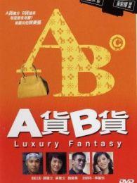 A货B货(粤语版)