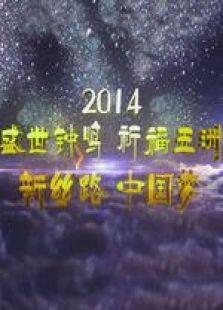 2014盛世鐘鳴祈福五洲