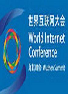 2014互联网大会