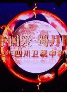 2012四川卫视中秋晚会