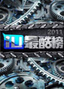 iu最酷榜 2011