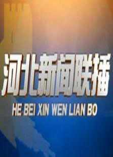 河北新闻联播