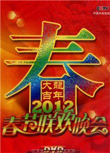 2012央視春晚