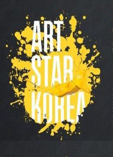 Art Star Korea[0]