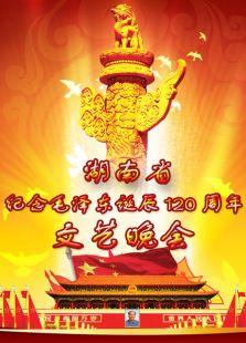 湖南省紀念毛澤東誕辰120周年文藝晚會