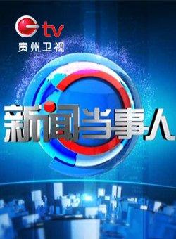 新闻当事人(贵州卫视)