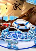 快乐家游战 2011