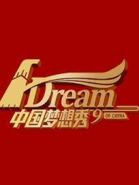 中國夢想秀第9季