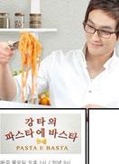 Kang Ta的Pasta E Basta