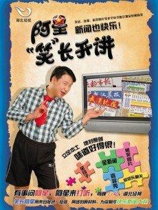 阿星笑長開講2012