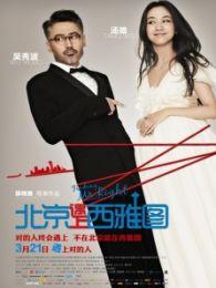 《北京遇上西雅图》首映礼