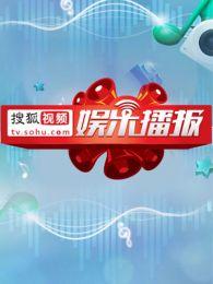 搜狐视频娱乐播报2015年第3季