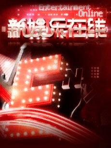 101204群星迎新上海开唱周杰伦压轴登场