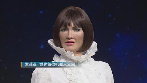 """世界首位""""机器公民""""受访秀中文,称""""我不想成为人类"""",TA还说了啥?"""