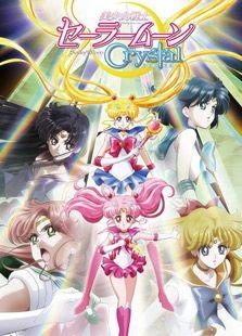 美少女戰士Crystal第三季