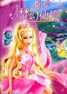 芭比彩虹仙子之夢幻仙境