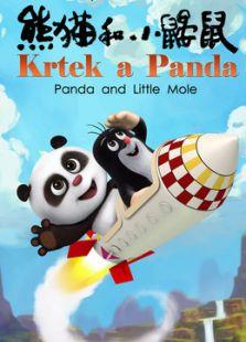熊貓和小鼴鼠