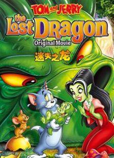 猫和老鼠动画片全_《猫和老鼠迷失之龙》动漫_动画片全集高清在线观看-2345动漫大全