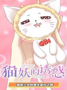 漫动画猫妖的诱惑