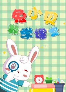兔小貝數學課堂