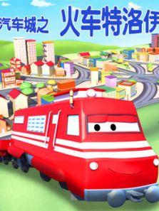 汽车城之火车特洛伊背景图