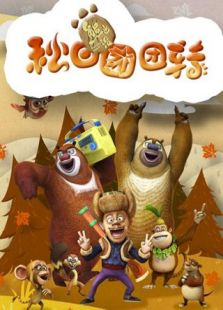 熊出没之秋日团团转背景图