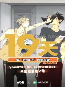漫动画19天
