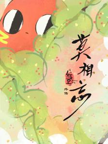 《請吃紅小豆吧》七夕特別版