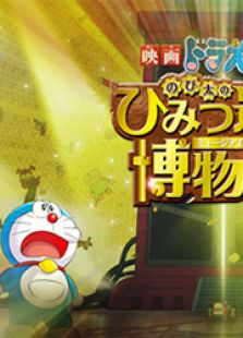 哆啦A梦剧场版33大雄的秘密道具博物馆