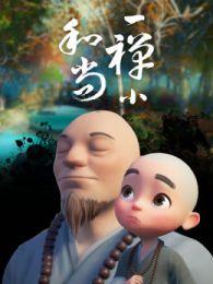 一禅小和尚(2016)