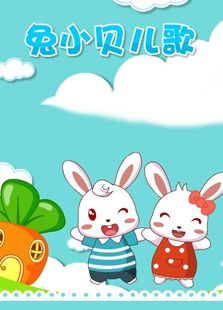 兔小貝兒歌