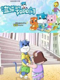 新編藍貓淘氣三千問(2015)