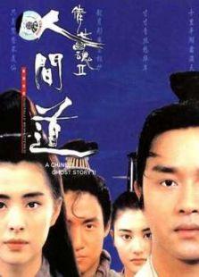倩女幽魂2:人間道(粵語版)