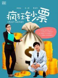 瘋狂鈔票(2015)