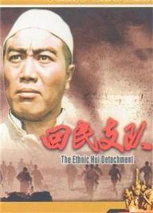 回民支队(1959)
