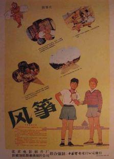風箏(1958)