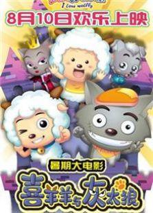 我爱灰太狼(2012)(喜剧片)