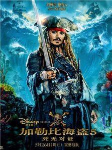 加勒比海盜5死無對證國語版