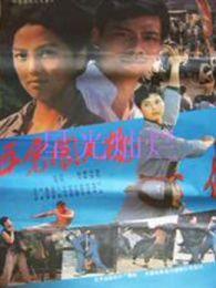 漯河微电影闯青春_童年电影全集_童年演过的电影作品_2345电影大全