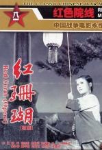 紅珊瑚(1961)