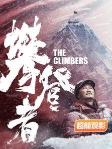 攀登者超前觀影報道