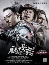 厨子戏子痞子(2013)