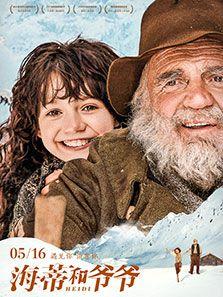 海蒂和爺爺完整版