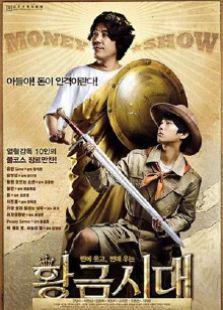 黄金时代韩国版