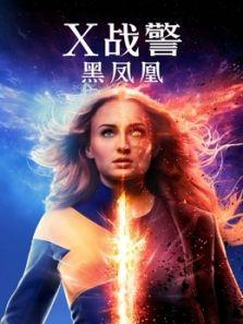 X戰警:黑鳳凰(普通話)