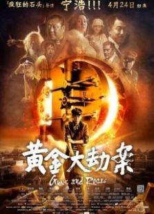 黃金大劫案上海首映發布會全程
