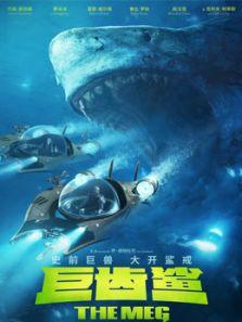 巨齒鯊(普通話)