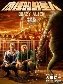 《瘋狂的外星人》電影發布會